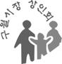 구월시장상인회